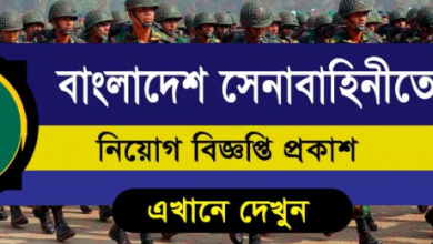 Photo of Bangladesh Army Job Circular 2020