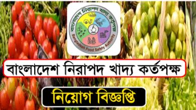 Photo of Bangladesh Food Safety Authority (BFSA) Job Circular 2019