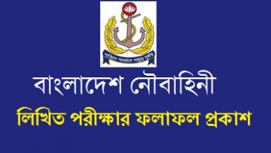 Photo of Bangladesh Navy Job Exam Result 2019