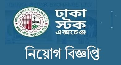 Photo of Dhaka Stock Exchange Limited Job Circular 2019