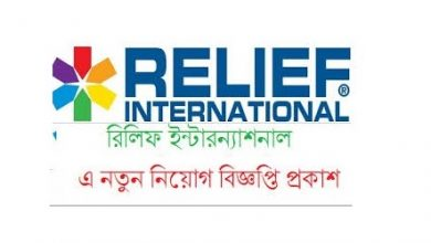 Photo of Relief International (RI) Job Circular – www.ri.org