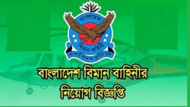 Photo of Bangladesh Air Force Job Circular 2019