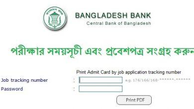 Photo of Bangladesh Bank Job Exam Schedule Notice 2019