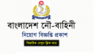 Photo of Bangladesh Navy Job Circular 2019