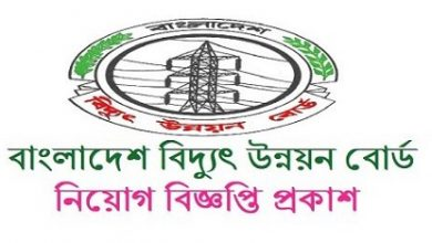 Photo of Bangladesh Power Development (BPDB) Board Job Circular 2019