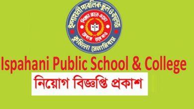Photo of Ispahani Public School and College Job Circular 2019