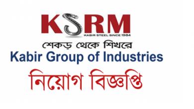 Photo of Kabir Group of Industries Job Circular 2019