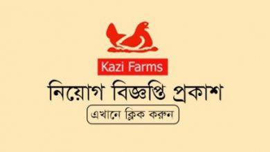 Photo of Kazi Farms Group Job Circular 2019