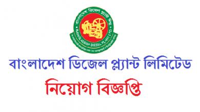 Photo of Bangladesh Diesel Plant Limited Job Circular 2019