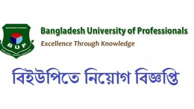 Photo of Bangladesh University of Professionals (BUP) Job Circular 2019