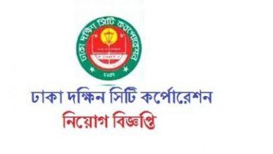 Photo of Dhaka North City Corporation Job Circular 2019