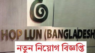 Photo of Hop Lun (Bangladesh) Ltd Job Circular 2019