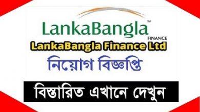 Photo of LankaBangla Finance (LBFL) Job Circular 2019