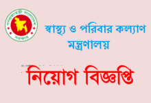 Photo of Ministry of Health and Family Welfare Job Circular 2020