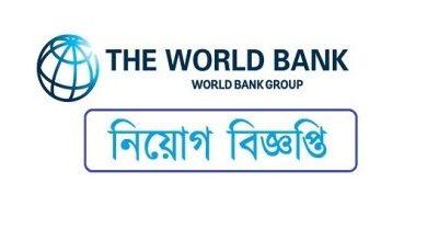Photo of World Bank Job Circular 2019
