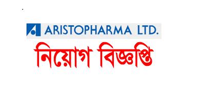 Photo of Aristopharma Ltd Job Circular 2019