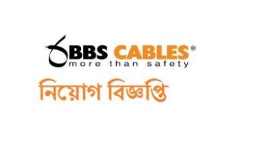 Photo of BBS Cables Ltd Job Circular 2019
