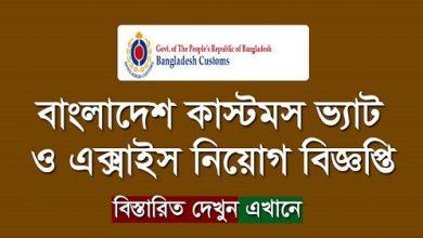 Photo of Bangladesh Customs Excise and VAT Commissionrate Job Circular 2019