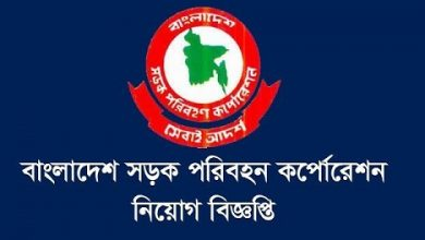 Photo of Bangladesh Road Transport Corporation (BRTC) Job Circular 2019