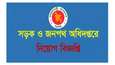 Photo of Bangladesh Roads and Highways Jobs Circular 2019