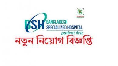 Photo of Bangladesh Specialized Hospital Limited Job Circular 2019
