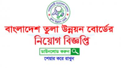 Photo of তুলা উন্নয়ন বোর্ড নিয়োগ বিজ্ঞপ্তি 2019
