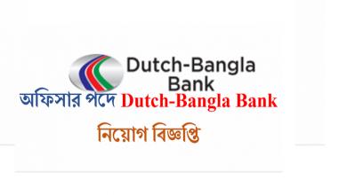 Photo of Dutch Bangla Bank Limited Job Circular 2019