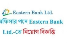 Photo of Eastern Bank Limited Job Circular 2019