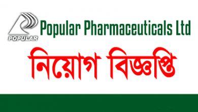 Photo of Popular Pharmaceuticals Ltd Job Circular 2019