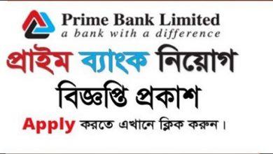 Photo of Prime Bank Limited Job Circular 2019