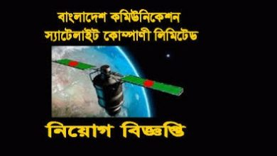 Photo of Bangladesh Govt. Communication Satellite Company Limited job circular 2019