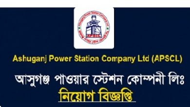 Photo of Ashuganj Power Station Company Ltd Job Circular 2019