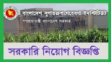Photo of Bangladesh Sugarcane Research Institute Job Circular 2020