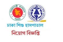 Photo of Dhaka Shishu Hospital Job Circular 2019