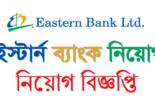 Photo of Eastern Bank Limited Job Circular 2020