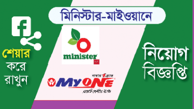Photo of Minister Myone Electronics Job Circular 2020