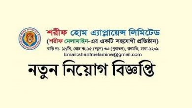 Photo of Sharif Home Appliance Job Circular 2019