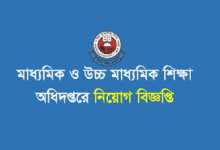Photo of Directorate of Secondary and Higher Education (DSHE) Job Circular 2020