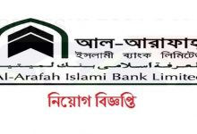 Photo of Al-Arafah Islami Bank Limited Job Circular 2020